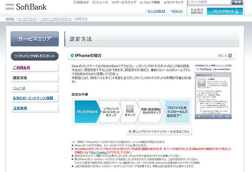 設定方法について  ソフトバンクモバイル - Google Chrome 20120216 84925