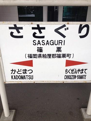 JR篠栗駅