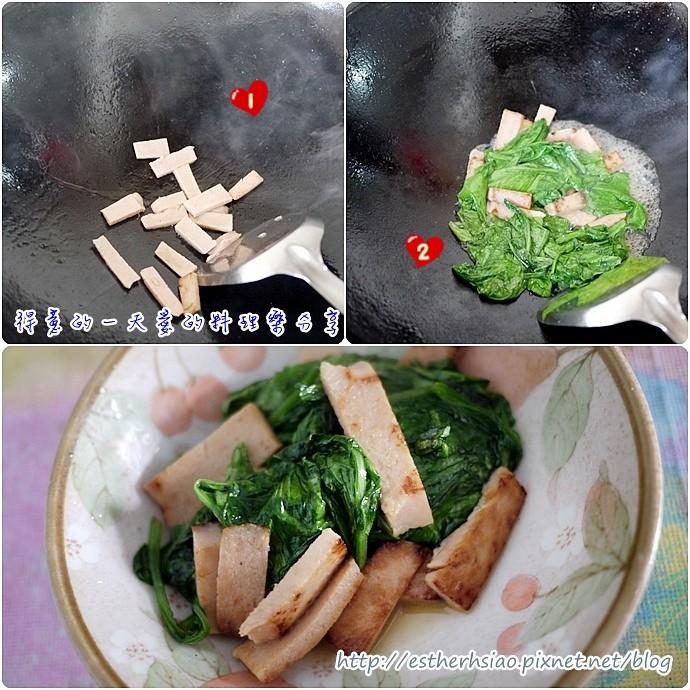 3 A菜炒素火腿
