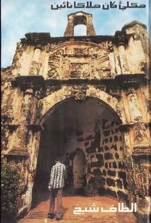 Altaf Shaikh's Travel Books 27b...مڪليءَ کان ملاڪا تائين