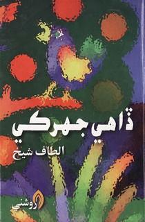 Altaf Shaikh's Travel Books 32b ...  ڏاهي جهرڪي