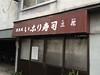関東風いなり寿司 三花