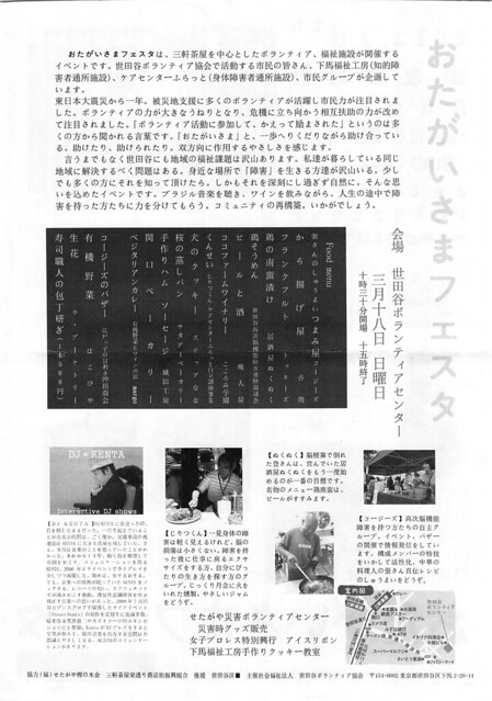 otagaisama 2012年03月18日2
