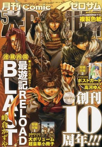 120329(2) - 漫畫家「峰倉かずや」的兩大作品《最遊記外傳》、《WILD ADAPTER疾暴執行部》將分別推出全新OVA動畫!