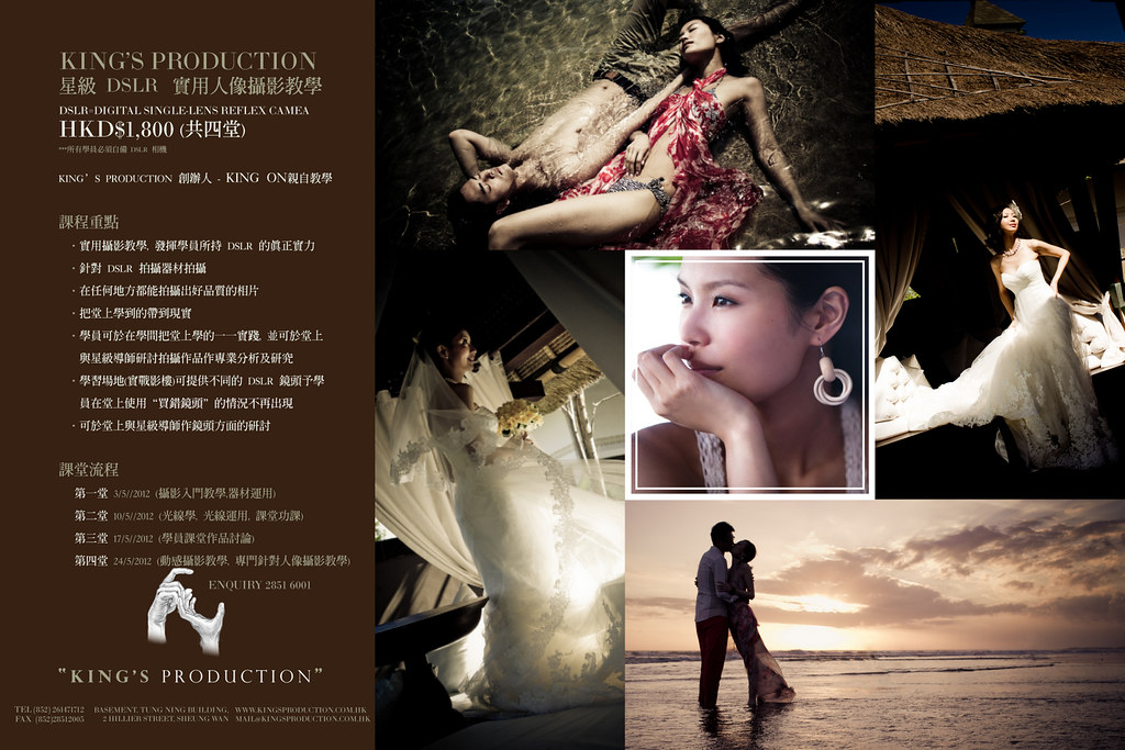 星級DSLR實用人像攝影教學(2012年5月份課程)