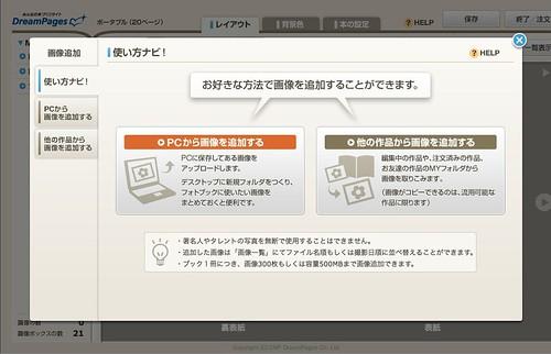 スクリーンショット 2012-03-05 0.04.15