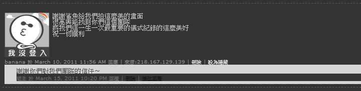2011.02.20.育琮&琬筑