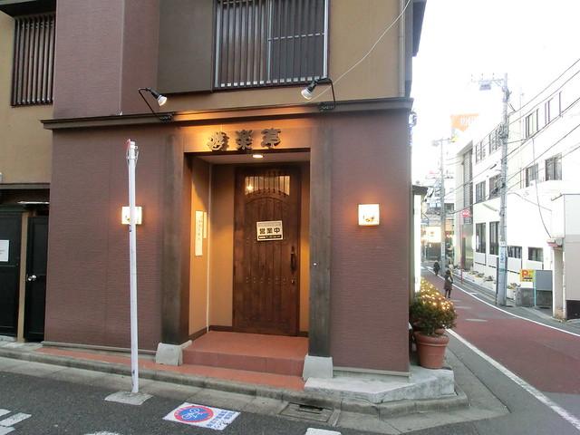 遊楽亭(東京下北沢)