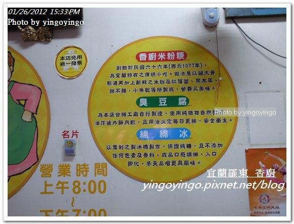 宜蘭羅東_香廚20120126_R0051072
