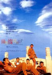 阳光灿烂的日子(1994)_姜文不可超越的巅峰之作