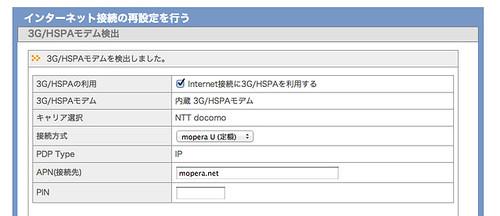Xi契約のUIM BF-01B mopera U接続