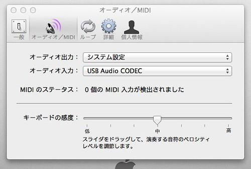 オーディオ/MIDI