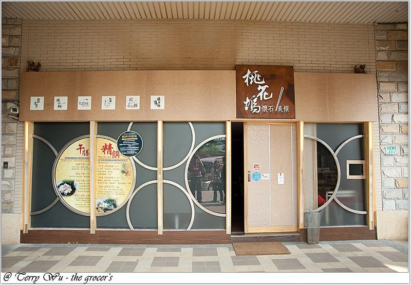 04-04 桃花塢懷石美饌-23