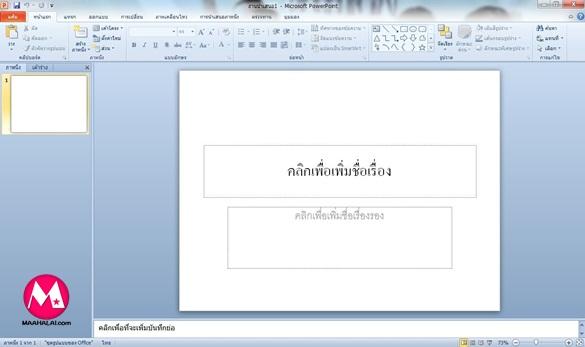 PowerPoint-001