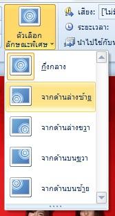 PowerPoint-037