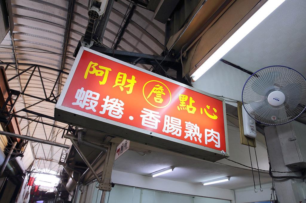 20140120台南-阿財香腸熟肉 (1)
