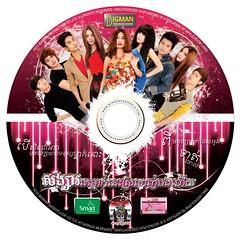 bigman-cd-25