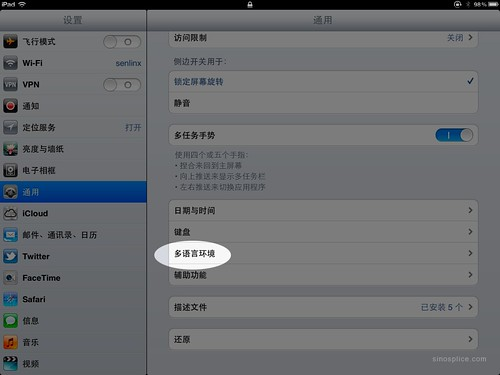 iPad-language-settings-Chinese