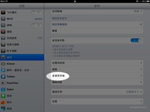 iPad语言设置-中文