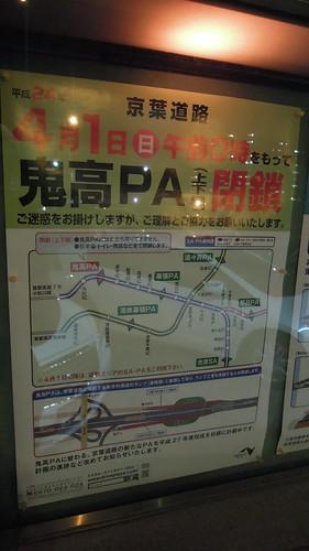 さよなら鬼高PA 2012/04/01閉鎖