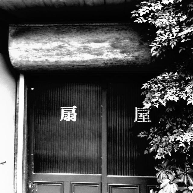 Photo:扇屋 By ll_browneyes_ll