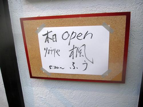 看板@楓(桜台)