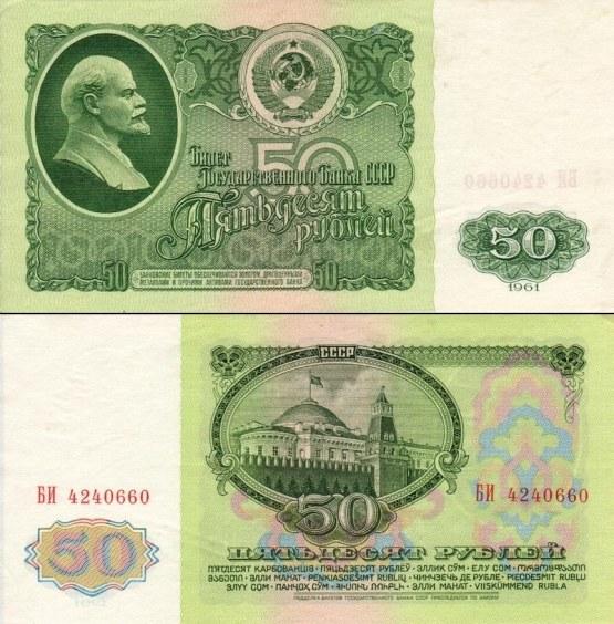 50 Rublov Rusko 1961, Pick 235