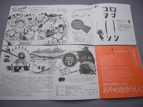 楽しいフリーペーパーまとめ-03