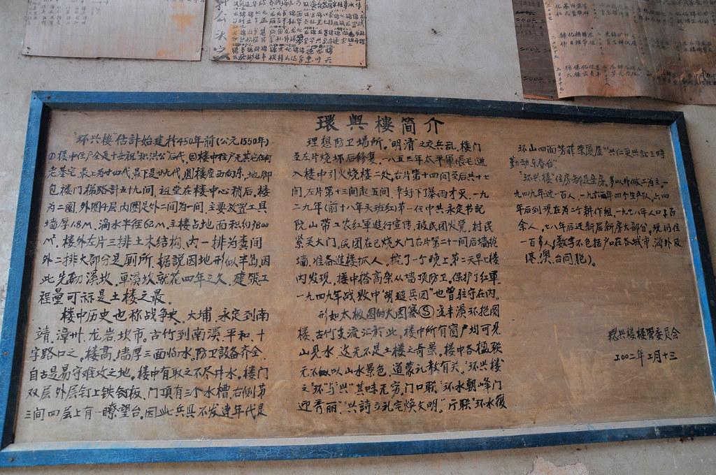 JAY_1938環興樓