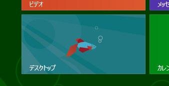 Windows8 デスクトップへ