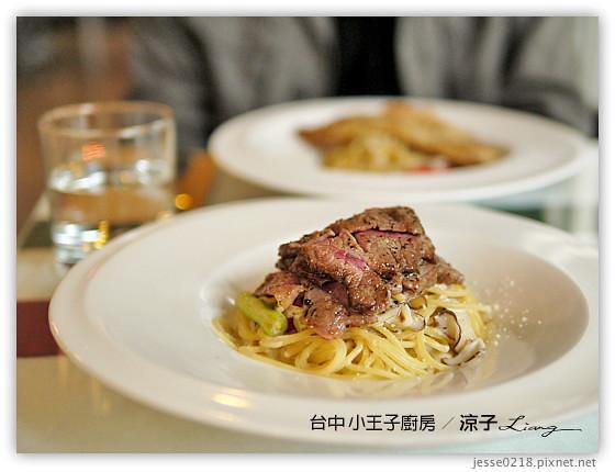 台中 小王子廚房 14