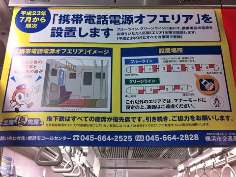 横浜市営地下鉄に携帯電源オフエリアが