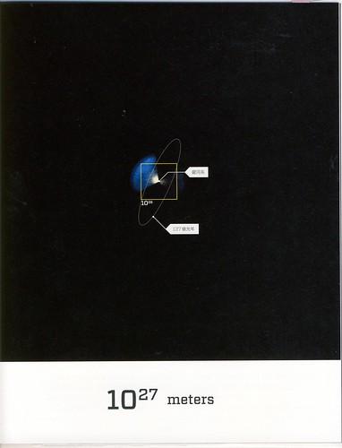 「宇宙の地図」10#27m by Poran111