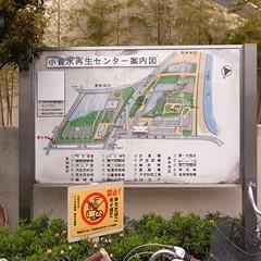 小菅水再生センター