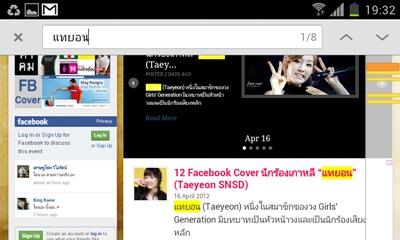 Screenshot_2012-04-18-19-32-33