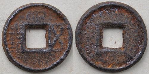 Mes monnaies chinoises (suite avec les monnaies wuzhu) 7157286082_c1efa5af29