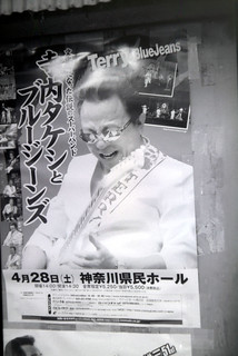 Electric Guitar Legend Takeshi Terauchi