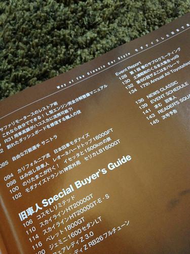 『旧車人 Vol.7』2012.5.26発売
