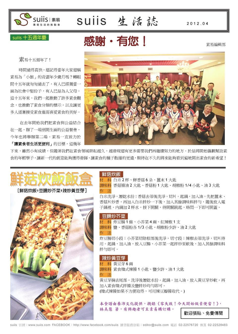 suiis 生活誌-2012-04_Page_1
