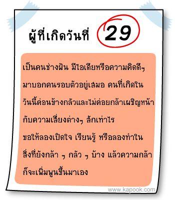 นิสัยคนเกิดวันที่ 29