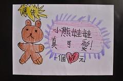 20120513-yoyo的小熊娃娃廣告-1