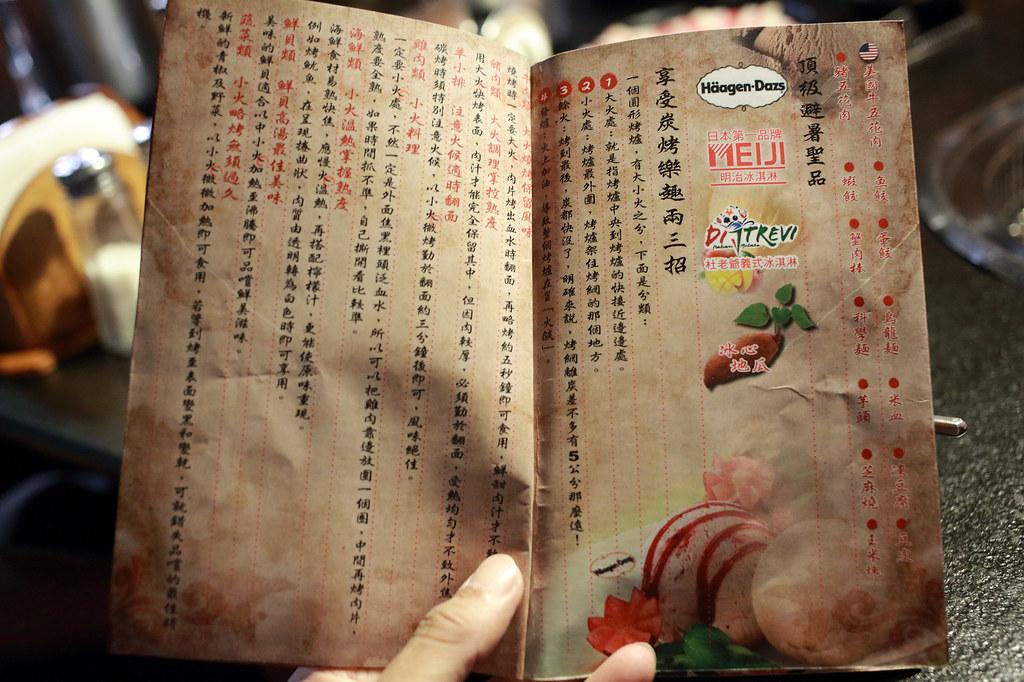 20160501台南-逐鹿燒肉 (18)