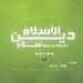 خلفية بأسم الاسلام دين سلام بلون الاخضر الغامق والفاتح والابيض by Flyer-فلاير