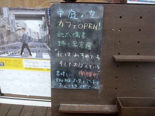 看板@中庭ノ空(外観)