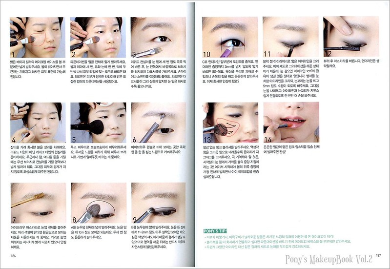 PONY MakeupBook_09a