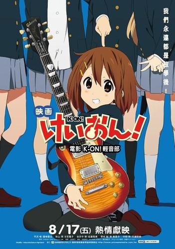 120519(1) - 人氣動畫《電影K-ON!輕音部 (映画 けいおん!)》確定8/17在台灣正式上映!