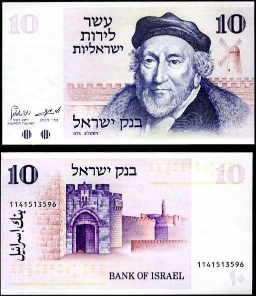 10 Lirot Izrael 1973, Pick 39