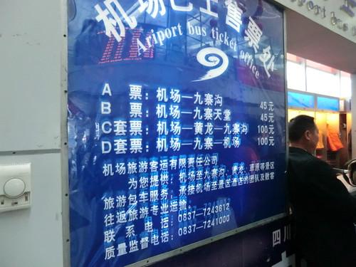 九寨溝・黄龍行きエアポートバスのチケット売り場