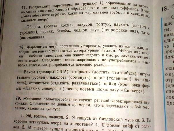 Учебник+6+класс