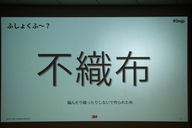 ざ・3Mセミナー スコッチブライト #3mjp